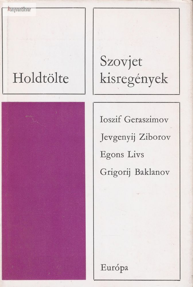 Joszif Geraszimov – Jevgenyij Ziborov – Egon Livs – Grigorij Baklanov: Holdtölte